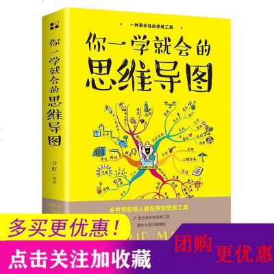 活動專區 你一學就會的思維導圖 聰明人都在使用的思維工具 激發大腦潛能開發智力邏輯思維訓練智力提升 超級大腦記憶