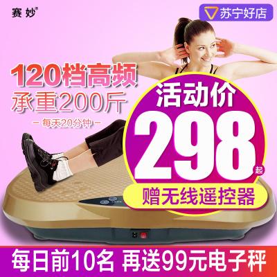 【蘇寧好店】甩脂機抖抖機120檔調節懶人2020年上市瘦腰瘦腿承重100KG運動器材47*33*13CM