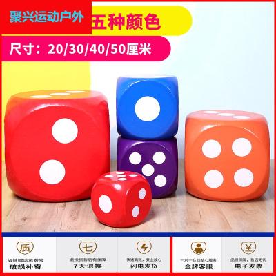 蘇寧運動戶外大號骰子色子活動游戲道具教具泡沫篩子大碼團建擴展訓練玩具聚興新款