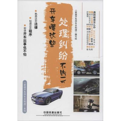 正版 开车懂这些,处理纠纷不吃亏 《家庭开车用车全知道》编写组 编著 中国铁道出版社 9787113215019 书籍