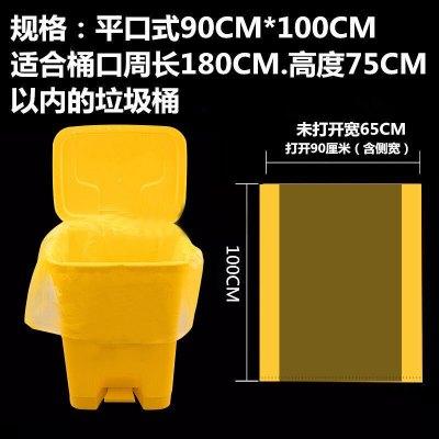 程氏黄色平口垃圾袋90*100黄色废物垃圾袋