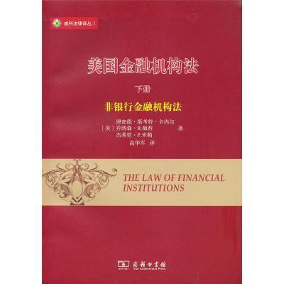 美國金融機構法(下非銀行金融機構法)9787100122283商務印書館