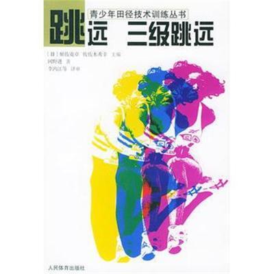 跳远 三级跳远——青少年田径技术训练丛书 (日)冈野进,李鸿江 等审 9787500