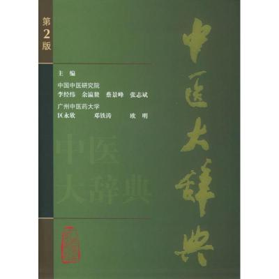 正版现货 中医大辞典(第2版) 李经纬 人民卫生出版社 9787117060288 书籍 畅销书