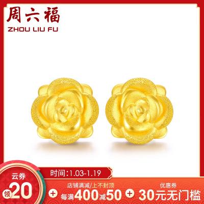 周六福(ZHOULIUFU) 珠宝3D硬金女款玫瑰花足金耳环黄金耳钉定价AD090254