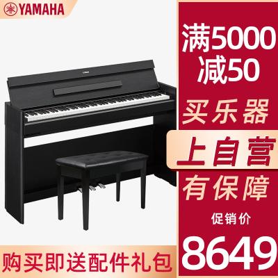 雅馬哈(YAMAHA)智能電鋼琴YDP-S54B電子數碼鋼琴88鍵重錘三踏板專業鋼琴+官方標配雙人琴凳(全新款)