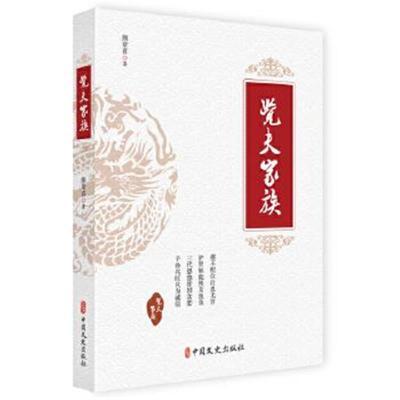 正版書籍 覺夫家族 9787520508032 中國文史出版社