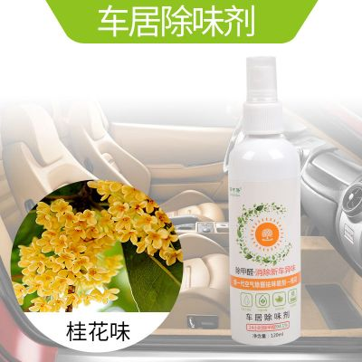 汽車內除臭除異味除去煙味甲醛劑空氣清新劑車載香水薰膏噴霧用品