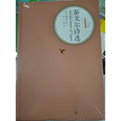 泰戈尔诗集正版名著散文诗文学作品书籍书 泰戈尔诗选