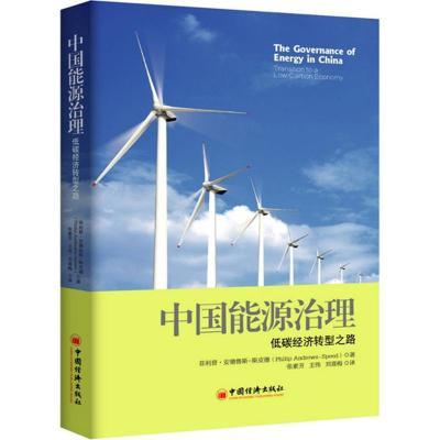 正版 中国能源治理 (英)·安德鲁斯-斯皮德(Philip Andrews-Speed) 著;张素芳,王伟,刘喜梅 译
