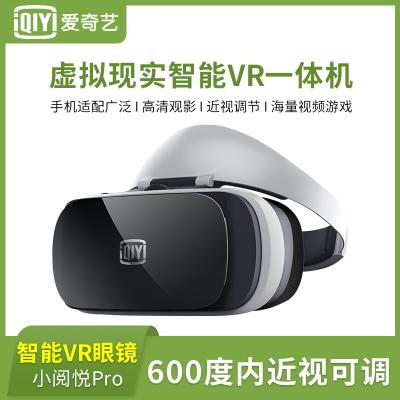 爱奇艺VR眼镜 小阅悦PRO 智能VR眼镜 虚拟现实VR3D头盔