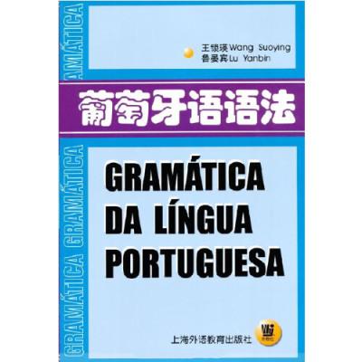 葡萄牙語語法