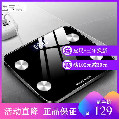 松櫻2020新品多功能家用USB充電版SY-10智能體脂秤脂肪秤體重秤電子秤健康秤(質量問題三年換新,只換不修)