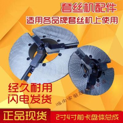 4寸2寸电动套丝机前卡盘体总成 虎王 沪工华星通用套丝机配件