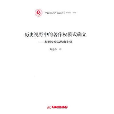 正版 歷史視野中的著作權模式確立:權利文化與作者主體肖尤丹華
