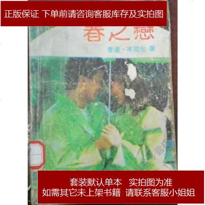 春之恋 岑凯伦 海峡文艺出版社 9787805340982