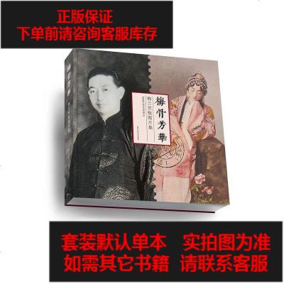 【二手8成新】梅骨芳华 9787534048203