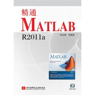 精通MATLAB R2011a(含光盤1張)