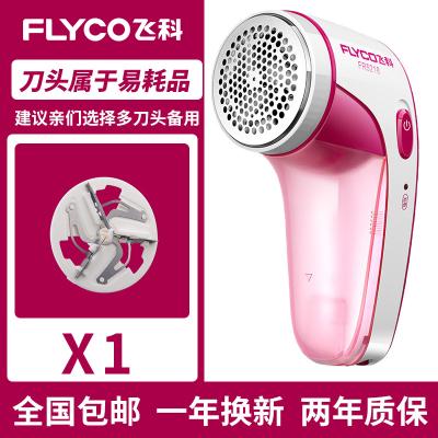 飛科 FLYCO 毛球修剪器 打毛器 強勁動力去毛器去球多功能毛球去毛器充電式去球器