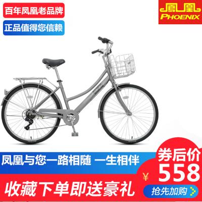 鳳凰(PHOENIX)26寸普通/通勤自行車鋁合金車架7速zxc成人禧瑪諾單車男女式代步城市車學生車