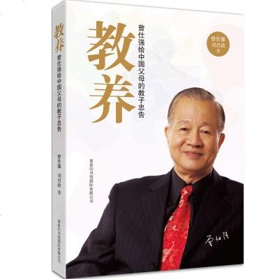正版商务印书馆教养(曾仕强给中国父母的教子忠告)家庭教育必读孩子成长工具书籍90后中国教养家教书如何当父母搭好妈妈胜