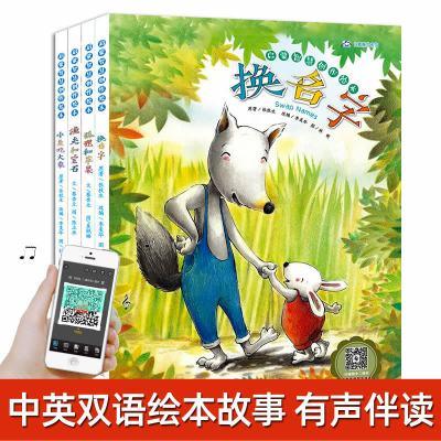 英文繪本全4冊少兒英語繪本一二三四五年級兒童啟蒙教材故事3-5-6-12歲小學生課外書 中英雙語小學英語入門分級閱讀自然