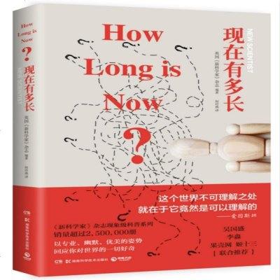 現在有多長 英國《新科學家》雜志 湖南科技