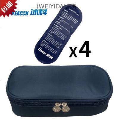 (WA)胰島素冷藏盒便攜式迷你藥品隨身攜帶保溫冷藏包冰袋冰包戶外藥盒