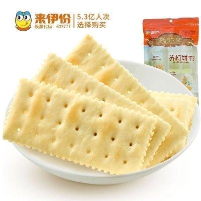 專區 來伊份蘇打餅干奶鹽味250g新包裝早餐代餐梳打餅干