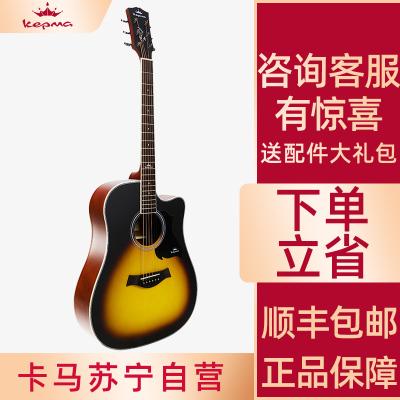 卡马自营(KEPMA)D1C3TSM民谣吉他初学入门吉他木吉它jita日落哑光41英寸