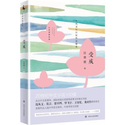 汪曾祺精選集:受戒