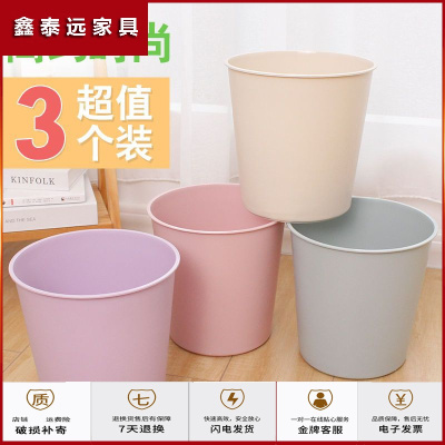 蘇寧放心購3個裝垃圾桶家用客廳臥室創意紙簍廚房衛生間小號無蓋塑料垃圾筒簡約新款