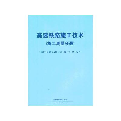 正版 高速铁路施工技术(施工测量分册) 中国铁道出版社 卿三惠 等 9787113173883 书籍