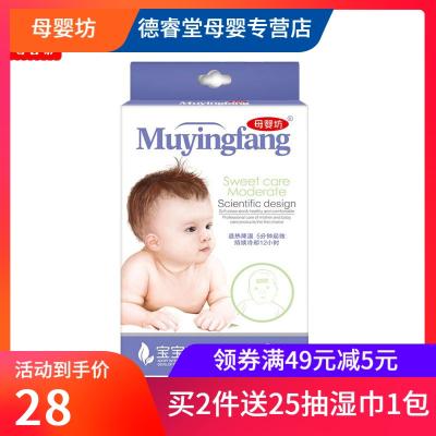 母嬰坊嬰兒降溫貼退熱貼6片裝寶寶新生兒物理降溫退燒貼