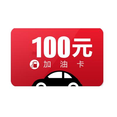 中國石化加油卡充值100元【請填寫正確卡號】