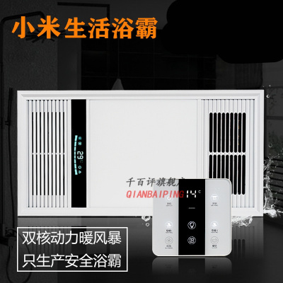 千百评小米生活浴霸 风暖集成吊顶嵌入式五合一led灯浴室卫生间暖风机D51W