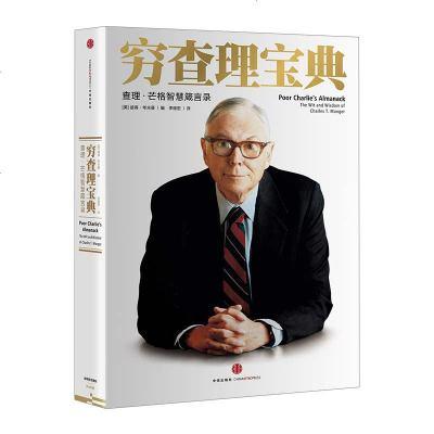 窮查理寶典查理·芒格智慧箴言錄彼得考夫曼 巴菲特的導師與人生合伙人偉大投資思想認識成功本質 中信出版社 經