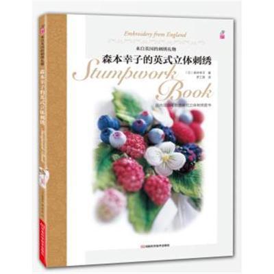 【正版】森本幸子的英式立體刺繡9787534961601[日] 森本幸子,夢工房河南科