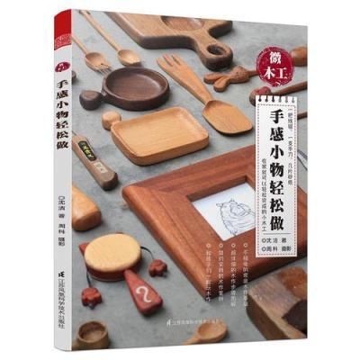 微木工——手感小物輕松做(這是一本易懂的不插電家庭木作基礎書!一把線鋸、一支手刀、幾片砂紙,遠離粉塵與噪音,讓...