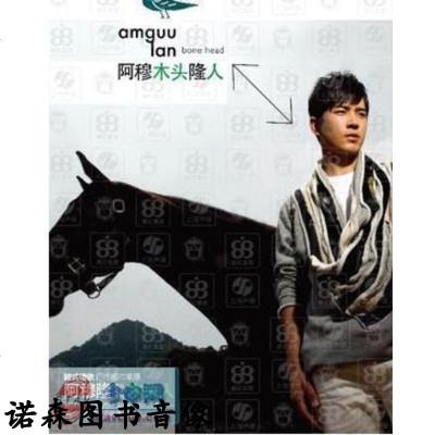 正版【阿穆隆《木頭人》】上海音像盒裝CD