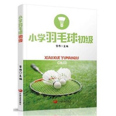 正版書籍 小學羽毛球初級 9787517706656 中國發展出版社