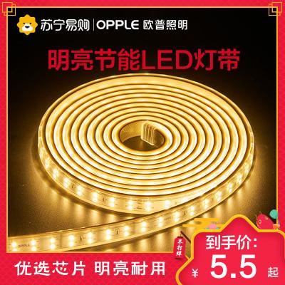 欧普照明 OPPLE LED光源客厅灯带条超亮贴片户外霓虹高亮防水暗槽灯软彩色线0-39W自然光(3300-5000K)