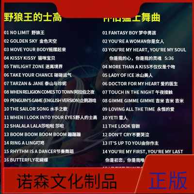 荷東猛士野狼王經典的士高英文舞曲dj重低音光盤音質汽車載cd碟片