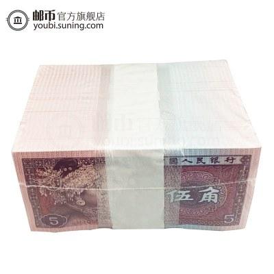 郵幣商城 第四套人民幣 伍角8005 千聯整捆 1980年5角 8005一捆 紙幣 收藏聯盟 錢幣藏品
