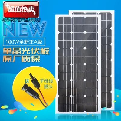 100W瓦厂家直销单晶硅太阳能光伏板电池板足功率直充12v伏蓄电池 100W1200*550