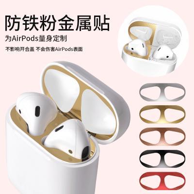 帆睿airpods清潔工具蘋果無線藍牙耳機清理貼二2三3代貼片保護套 AirPods pro(銀色)金屬防塵貼