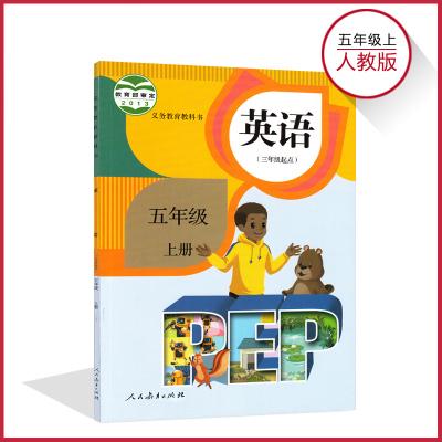 五年級上冊英語書PEP人教版(三年級起點) 小學教材課本教科書 5年級上冊 人民教育出版社 全新正版彩色