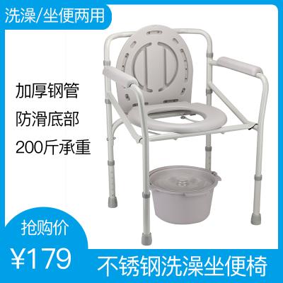 鱼跃(YUWELL)坐便椅H023B 可折叠孕妇残疾人不锈钢老人老年人坐便洗澡器座便椅家用马桶凳