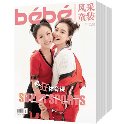 风采童装杂志母婴育儿期刊2019年全年杂志订阅新刊预订1年12期