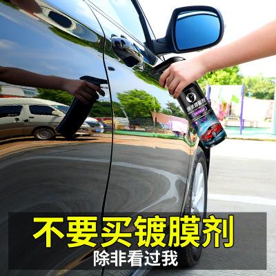 汽車鍍膜劑液體噴霧納米水晶鍍晶表板蠟閃電客車漆車蠟鍍膜鍍晶驅水科技